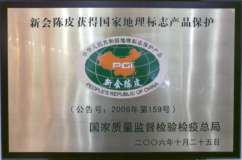 国家地理标志产品保护专用标志